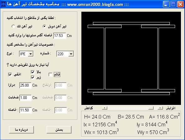 www.omran2000.blogfa.com